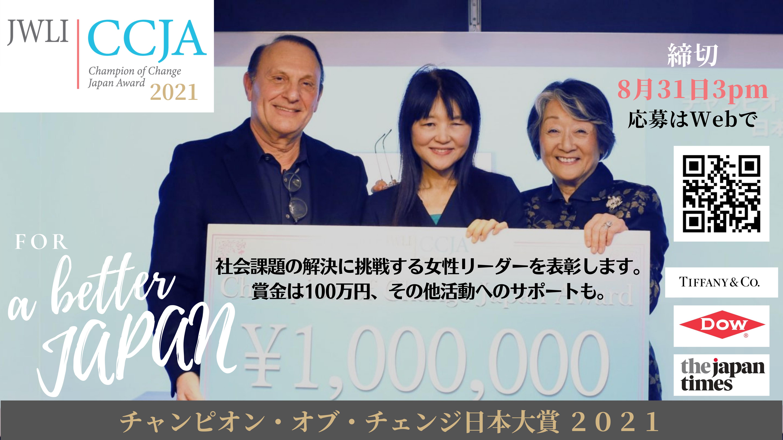 CCJA2021 紹介用スライド (1)